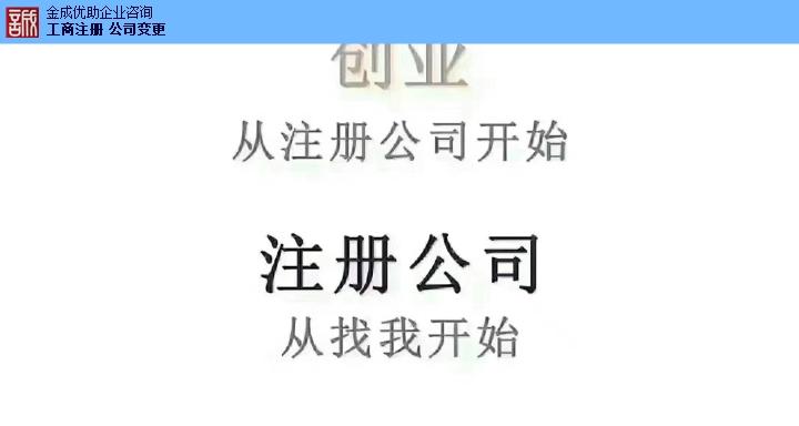 青云谱区排名靠前代理记账 诚信服务  江西金成优助供应