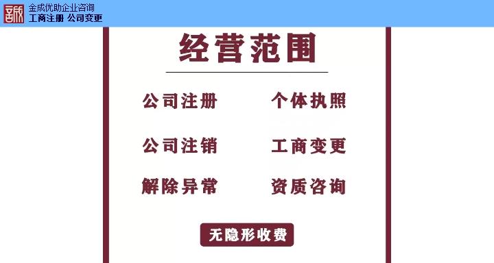 安义代理记账公司地址 值得信赖  江西金成优助供应
