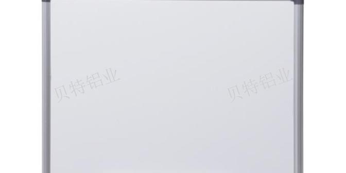 东莞磁性白板产品价格 信息推荐 南京贝特铝业科技供应