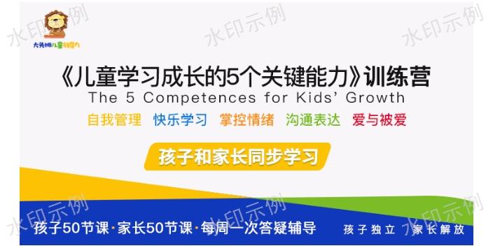 南京宣传大头狮儿童领导力项目 合作共赢 南京鸿创文化传播供应