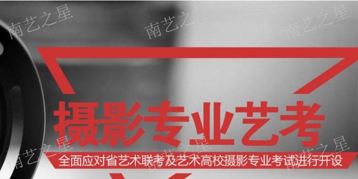 無錫南藝編導培訓學院 歡迎咨詢「 廣東南藝之星藝術培訓供應」