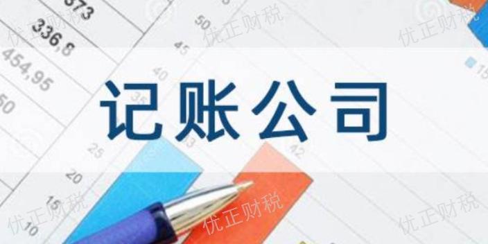南京東山簡單記賬價格,記賬