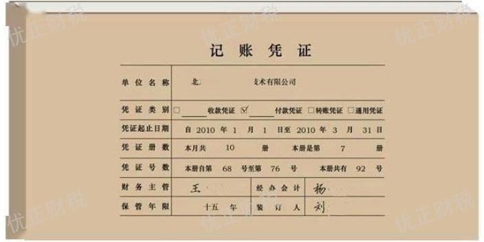 江宁开发区企业记账质量
