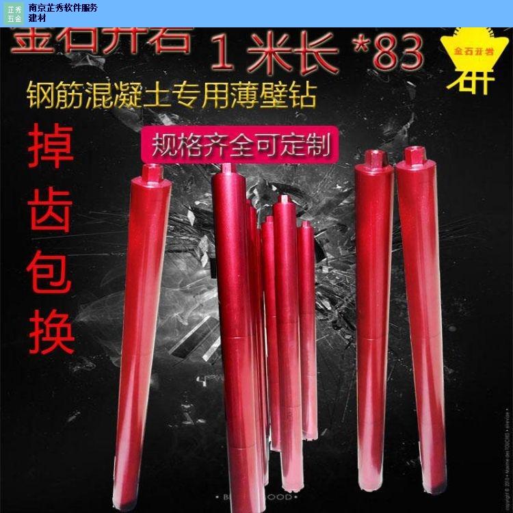鼓楼区金刚石水钻头类型 服务为先 南京芷秀五金供应