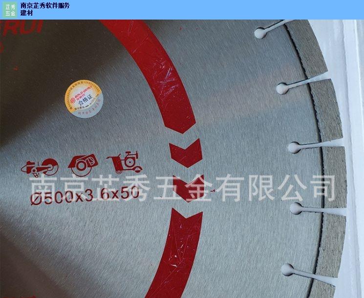 江寧區大理石切割片類型 誠信經營 南京芷秀五金供應
