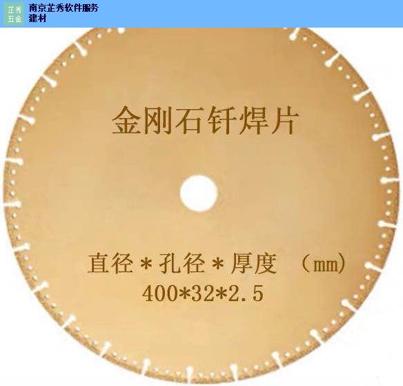 南京电镀金刚石锯片马路片 值得信赖 南京芷秀五金供应