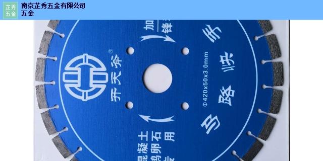 栖霞区金皇冠系列混凝土马路切割片尺寸 服务为先 南京芷秀五金供应