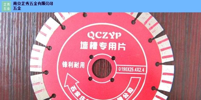 江宁区金刚石混凝土马路切割片分类 来电咨询 南京芷秀五金供应