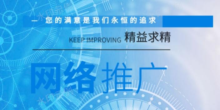 靈武常規網絡推廣服務電話 寧夏寧墾電子商務供應
