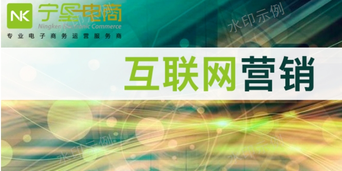 寧夏一站式互聯網營銷公司有哪些 寧夏寧墾電子商務供應