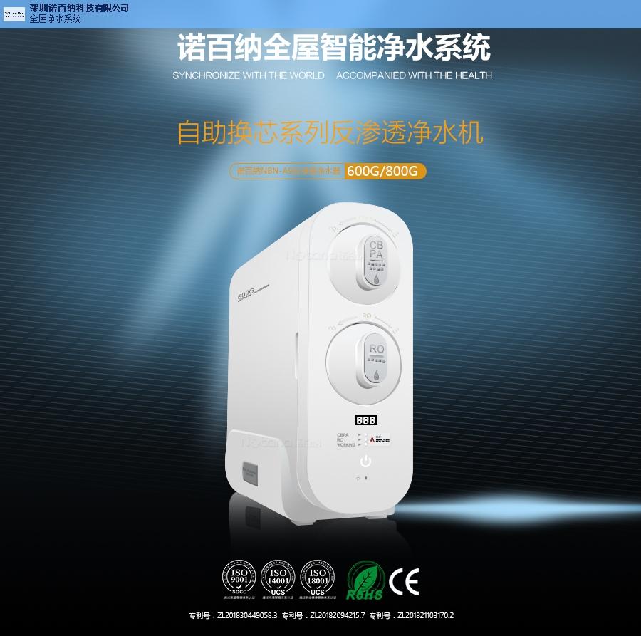 反沖洗凈水器廠家工藝「深圳市諾百納科技供應」