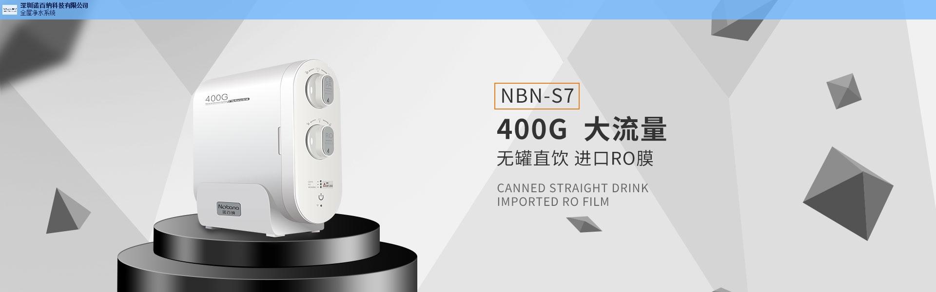 安之星净水器加盟市场政策「深圳市诺百纳科技供应」
