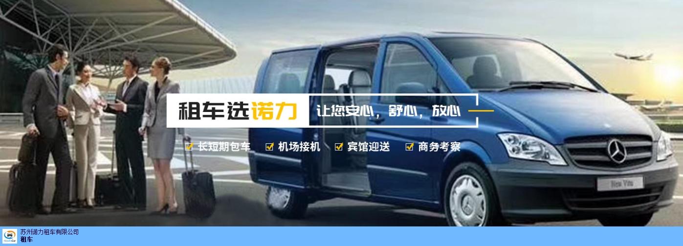 吴江区知名会议包车找哪家 有口皆碑 苏州诺力企业服务供应