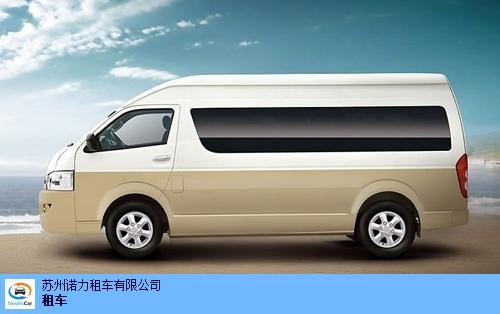 虎丘区旅游会议包车欢迎来电 抱诚守真 苏州诺力企业服务供应