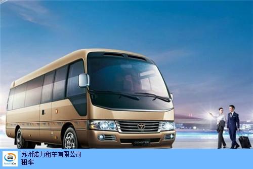 张家港知名会议包车服务为先 值得信赖 苏州诺力企业服务供应