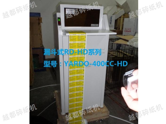 杭州德国进口大型碎纸机设备