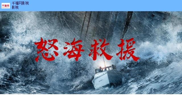 貴州談到電影宣發宣傳 來電咨詢「上海鵬禧文化傳媒供應」
