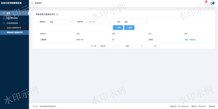 湖北互聯網醫學考核培訓平臺哪個好「南京龐培軟件供應」