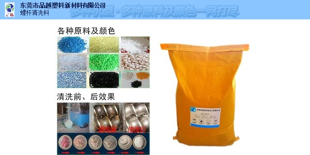 惠州PVC螺杆清洗料代理