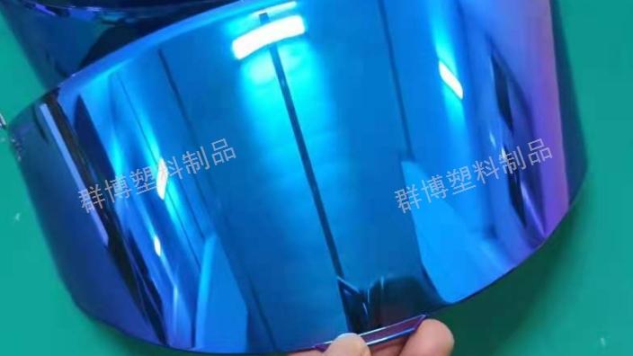 广东PC防雾加工费用 欢迎咨询 佛山市群博塑料制品供应