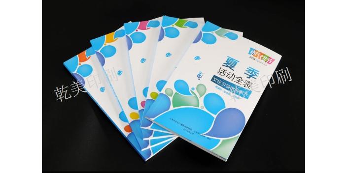 松江区数码宣传册工厂 欢迎来电「上海乾美印刷科技供应」