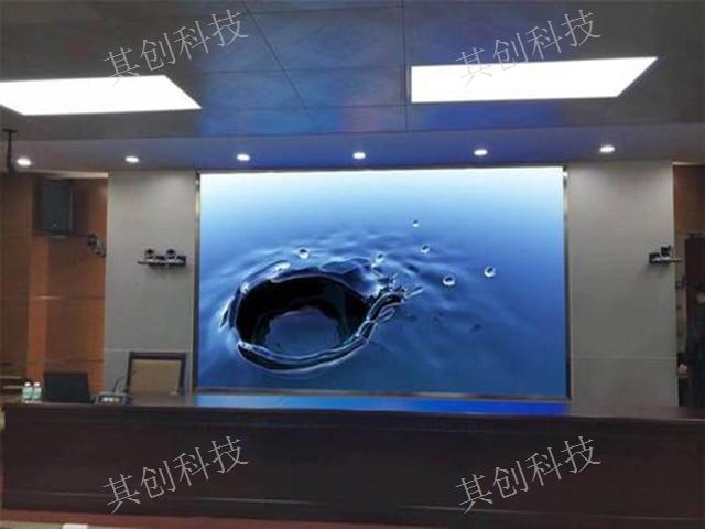 红河高清LED小间距电子屏幕报价 信息推荐「昆明其创LED显示屏全彩屏供应」
