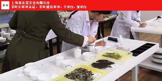 重庆销售茶叶SC检测 上海清友堂实业供应