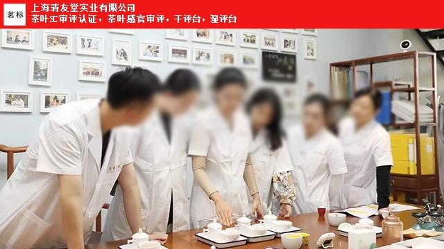 河南茶叶评茶员视频 上海清友堂实业供应