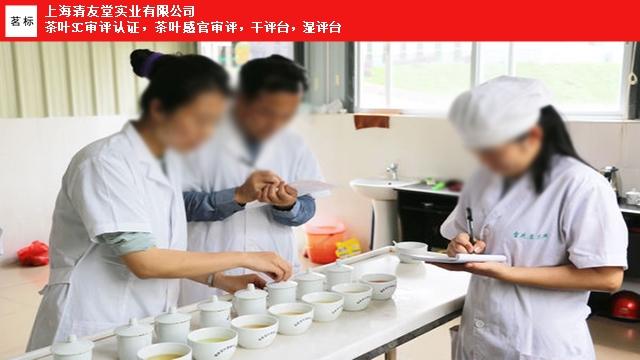 湖南正规评茶员 上海清友堂实业供应