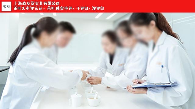 河南标准评茶员 上海清友堂实业供应