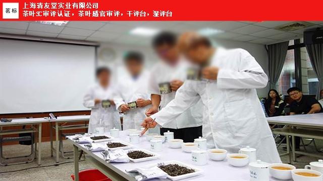 河南茶艺评茶员教程 上海清友堂实业供应