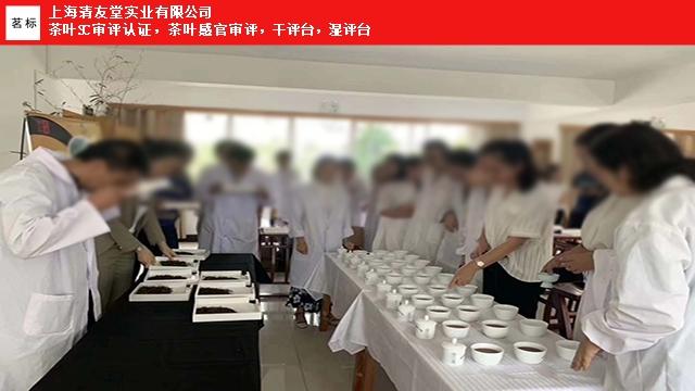 广西专业评茶员考试 上海清友堂实业供应