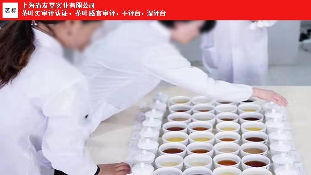 湖南合格评茶员在哪里找「上海清友堂实业供应」