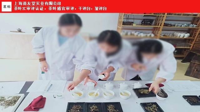 陕西学校评茶员介绍 上海清友堂实业供应