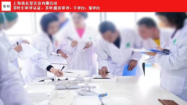 河南专业评茶员实训 上海清友堂实业供应