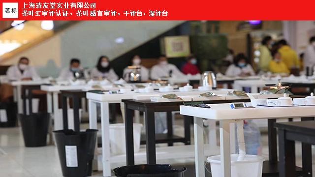 陕西感官审评干湿评台审评台 上海清友堂实业供应
