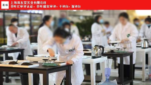 山东SC认证干湿评台符合标准 上海清友堂实业供应