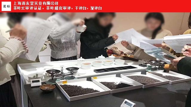 陕西茗标干湿评台基本要求 上海清友堂实业供应