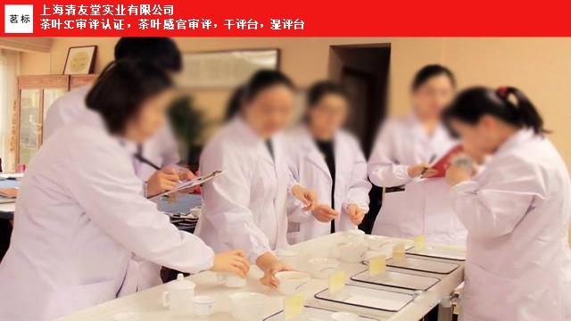 福建标准评茶师在哪里找 上海清友堂实业供应