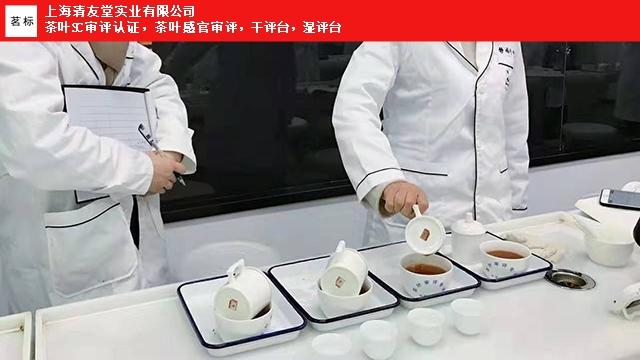 贵州茶叶评茶师资料 上海清友堂实业供应