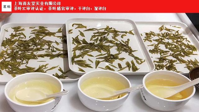 湖南SC认证评审茶具在哪里找 上海清友堂实业供应