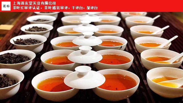 安徽普洱茶评审茶具「上海清友堂实业供应」