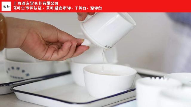 山东理化检验茶叶QS操作流程 上海清友堂实业供应