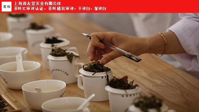 陕西仪器设备茶叶QS怎么做 上海清友堂实业供应