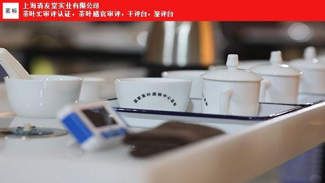 山东标准型双层干湿评台茶叶QS申报条件 上海清友堂实业供应