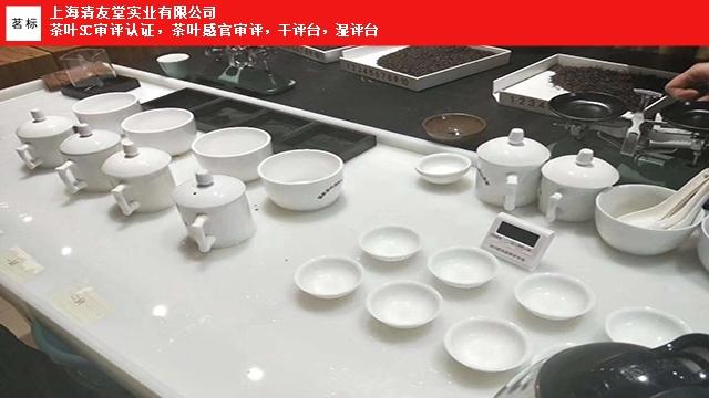 广东干评台茶叶QS 上海清友堂实业供应