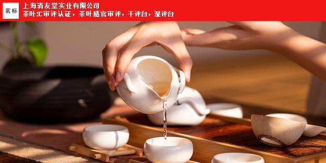河南高级茶艺师鉴定方式 上海清友堂实业供应