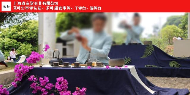 江苏技师茶艺师申报条件 上海清友堂实业供应