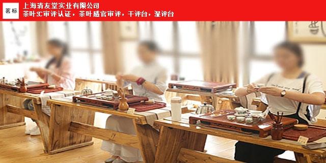 安徽茶艺师 上海清友堂实业供应