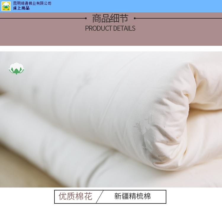 安徽酒店用棉被哪家好 有口皆碑 昆明绮通棉业供应